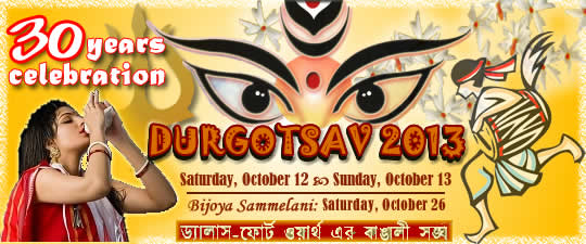 Durga Puja 2013 :: Bengali Association of Dallas Fort Worth