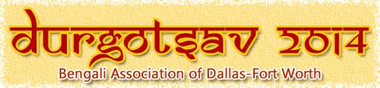 Puja 2014 Puja Durga Puja 2014